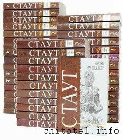 Рекс Стаут - Сборник (158 книг)