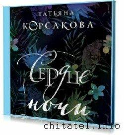Татьяна Корсакова - Сердце ночи (Аудиокнига)
