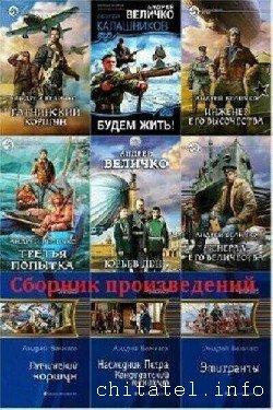 Андрей Величко - Сборник (25 книг)