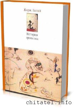 Жорж Батай - Сборник (13 книг)