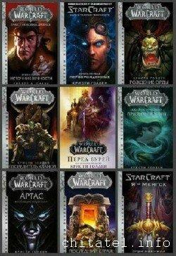 Легенды Blizzard - Сборник (9 книг)