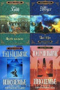 Мастера меча и магии - Сборник (27 книг)