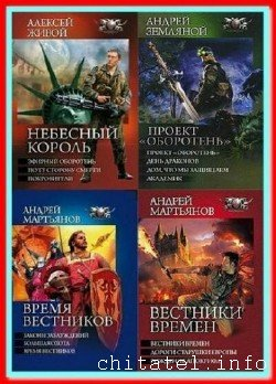 Боевая фантастика - Циклы (80 томов)