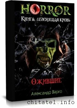 Александр Варго - Сборник (55 книг)