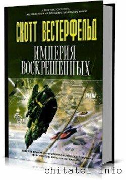 Скотт Вестерфельд - Сборник (21 книга)