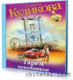 Галина Куликова - Гарем покойников (Аудиокнига)