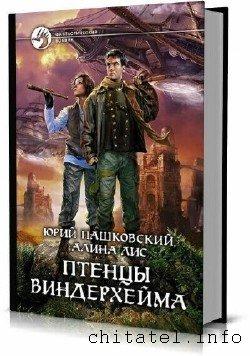 Алина Лис - Сборник (23 книги)