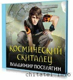 Владимир Поселягин - Космический скиталец (Аудиокнига)