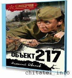 Николай Иванов - Объект 217 (Аудиокнига)