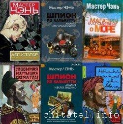 Мастер Чэнь - Сборник (14 книг)