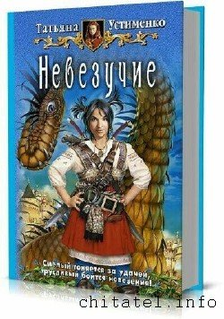 Татьяна Устименко - Сборник (19 книг)