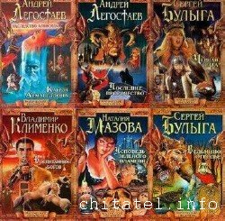 Магические письмена - Сборник (14 книг)