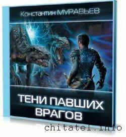 Константин Муравьёв - Тени павших врагов (Аудиокнига)