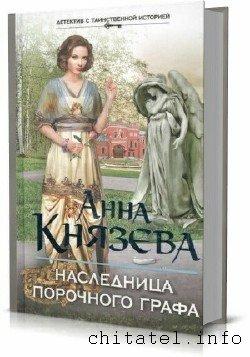 Анна Князева - Детектив с таинственной историей. Сборник (5 книг)