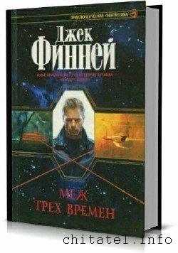 Джек Финней - Сборник (18 книг)