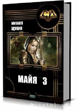 Михаил Щукин - Майя. Трилогия
