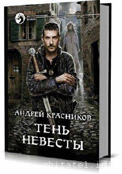 Андрей Красников - Сборник (14 книг)