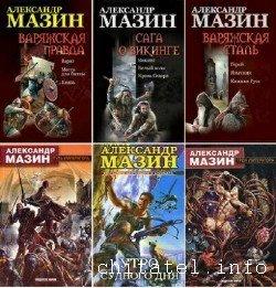 Александр Мазин (77 книг)