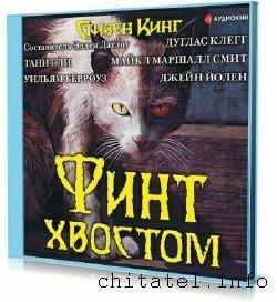 Финт хвостом. Антология кошачьего хоррора (Аудиокнига)