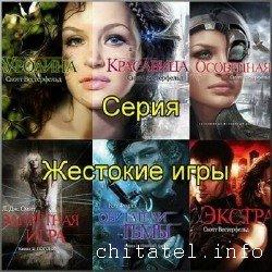 Жестокие игры - Сборник (50 книг)