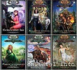 Другие миры - Сборник (73 книги)