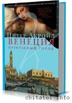 Мировой литературный и страноведческий бестселлер (8 книг)