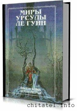 Миры Урсулы Ле Гуин - Сборник (12 томов)
