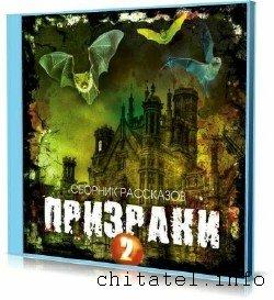 Призраки 2 - Сборник (Аудиокнига)
