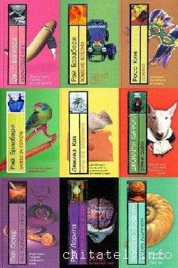 Игра в классику - Сборник (60 книг)