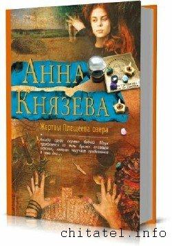 Анна Князева - Сборник (24 книги)