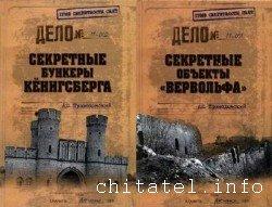 Гриф секретности снят - Сборник (49 книг)