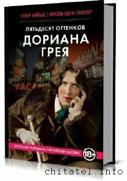 Эротика. Пятьдесят оттенков - Сборник (16 книг)