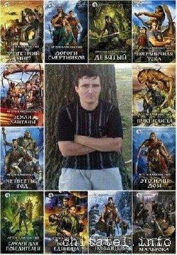 Артем Каменистый - Сборник (49 книг)