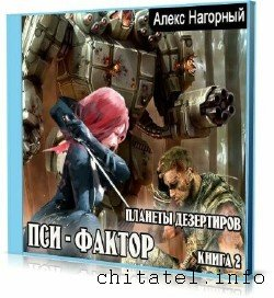 Александр Нагорный – Нейрокомандор. Книга 2. Пси-Фактор. Планеты дезертиров (Аудиокнига)