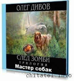 Олег Дивов – Мастер собак (Аудиокнига)
