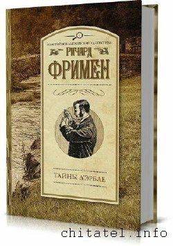 Ричард Фримен - Сборник (14 книг)