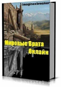 Мировые врата онлайн (4 тома)