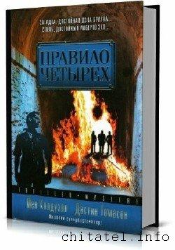 Thriller-Mystery - Сборник (11 книг)