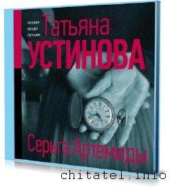 Татьяна Устинова - Серьга Артемиды (Аудиокнига)