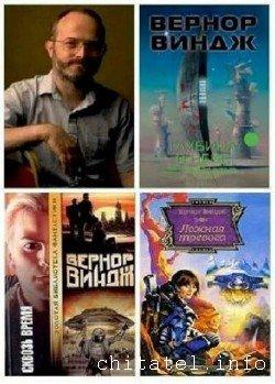 Вернор Виндж - Сборник (26 книг)