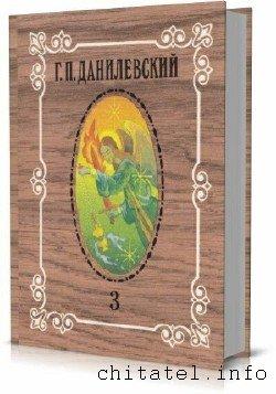 Григорий Данилевский - Девятый вал. Рассказы