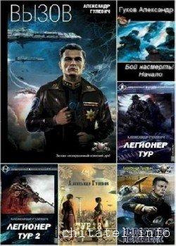 Александр Гулевич - Сборник (12 книг)
