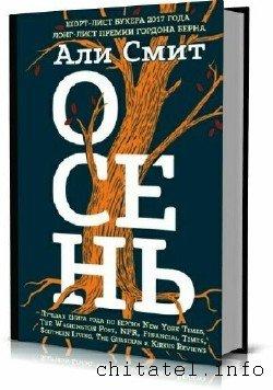 Литературные хиты. Коллекция (19 книг)