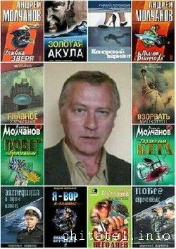 Андрей Молчанов - Сборник (26 книг)