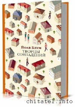 Большой роман (6 книг)