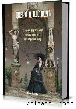 Московские сторожевые - Сборник (7 книг)