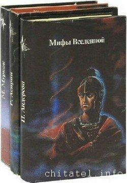 Мифы вселенной - Сборник (6 томов)
