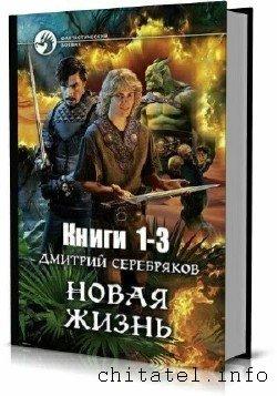 Дмитрий Серебряков - Новая жизнь. Сборник (3 тома)
