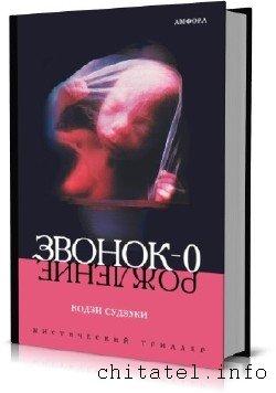 Мистический триллер - Сборник (14 книг)