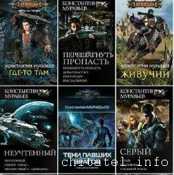 Константин Муравьев - Сборник (30 книг)